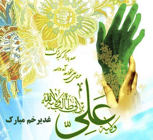 تصاویر تبریک عید غدیرخم