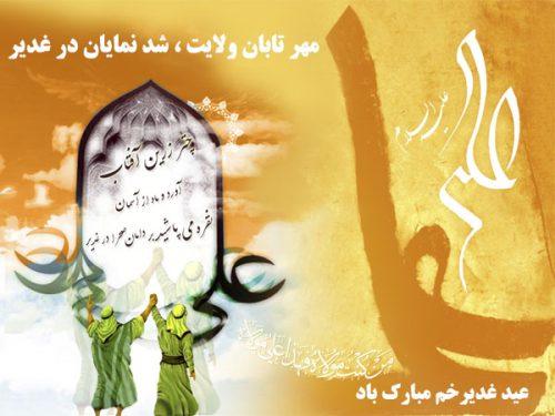 تبریک روز عید غدیرخم