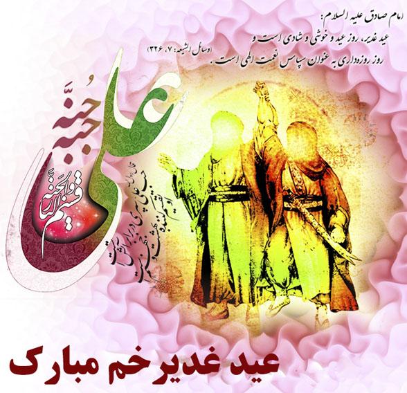 عکس های عید غدیر خم + عکس نوشته تبریک عید غدیرخم
