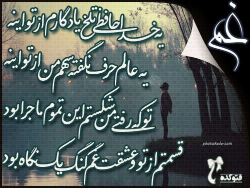 اس ام اس حلالیت طلبیدن برای مشهد rp_ghame.negah_2.jpg