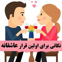 اولین قرار عاشقانه چگونه باشیم + نکته های اولین قرار