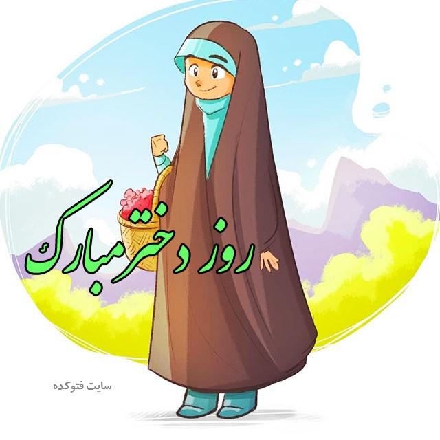 عکس نوشته تبریک روز دختر با حجاب و چادر