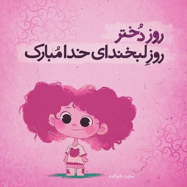 عکس پروفایل روز دختر مبارک فانتزی و کارتونی جدید