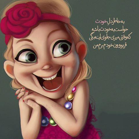 عکس کارتونی دخترانه با متن