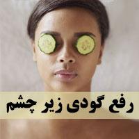 درمان خانگی گودی زیر چشم با 16 روش رفع گودی چشم