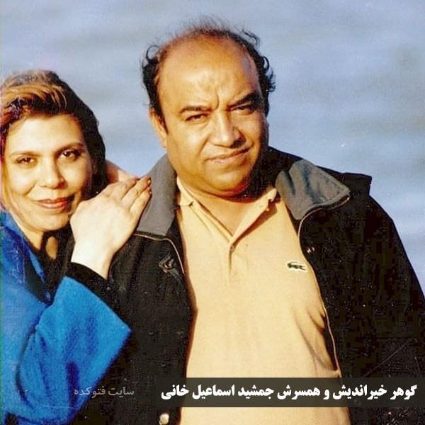 گوهر خیراندیش و همسرش جمشید اسماعیل خانی + بیوگرافی