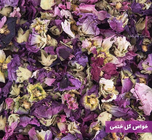 خاصیت گل ختمی برای عفونت زنان و سرماخوردگی