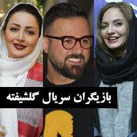 عکس بازیگران سریال گلشیفته با عکس و بیوگرافی + داستان و تیتراژ