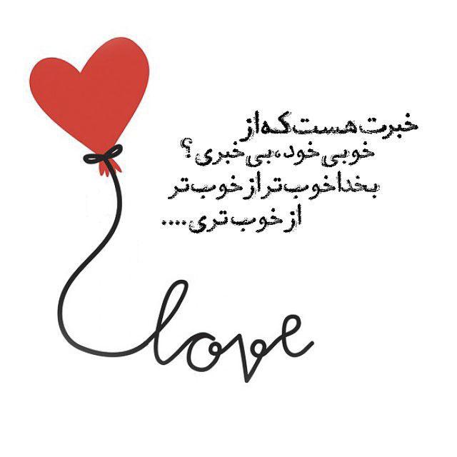 نوشته های قشنگ و مفهومی عاشقانه با عکس