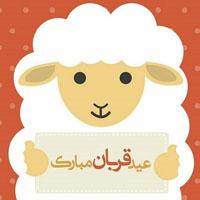 متن تبریک عید قربان با عکس های قشنگ و زیبا