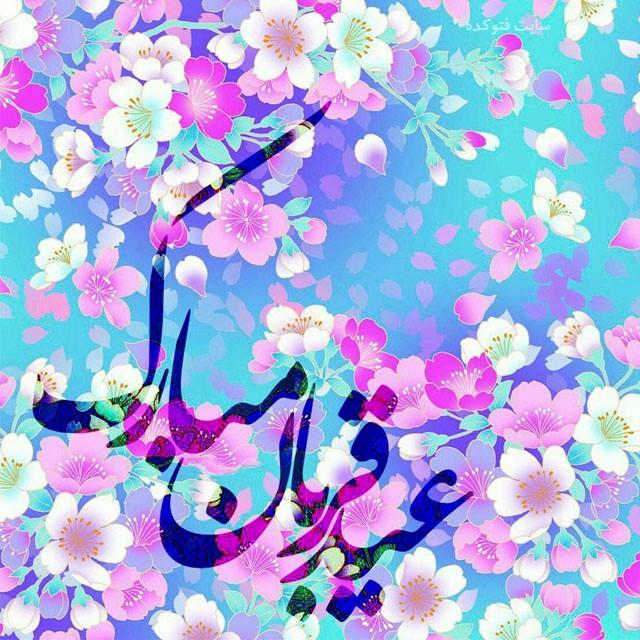 متن تبریک عید قربان 98 با عکس نوشته