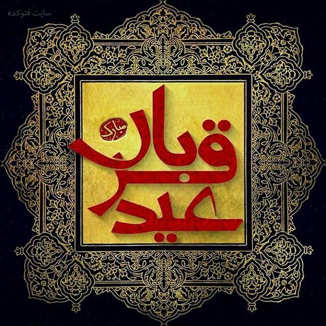 تصاویر عید قربانی مبارکباد