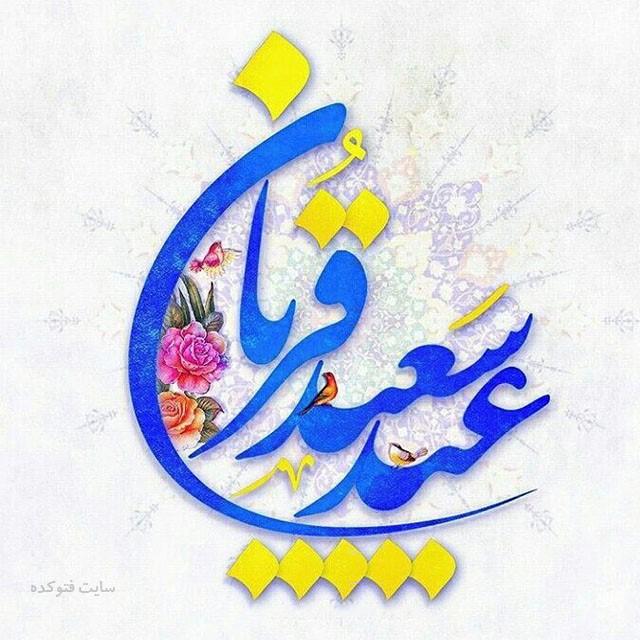 عکس و متن تبریک عید قربان رسمی 98