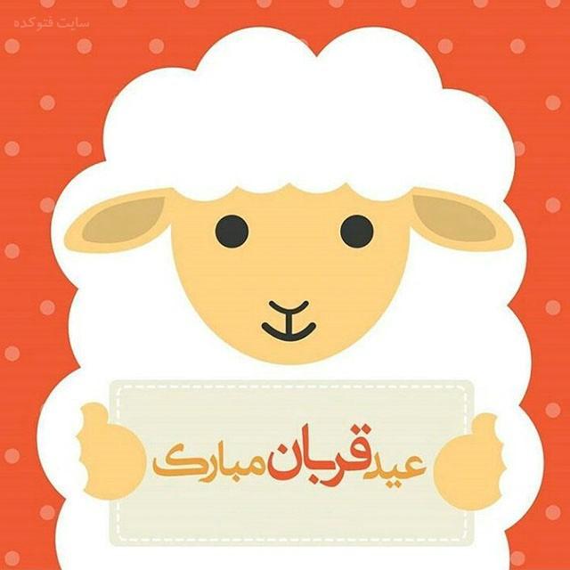 عکس پروفایل عید قربان با متن قشنگ