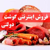 سایت خرید گوشت دولتی (سایت به روز رسان و یخچال)