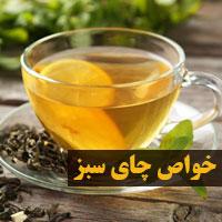 خواص چای سبز + 33 خاصیت چای سبز و 11 مضرات