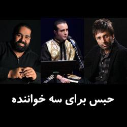ماجرای حبس برای رضا صادقی علی لهراسبی و سینا سرلک