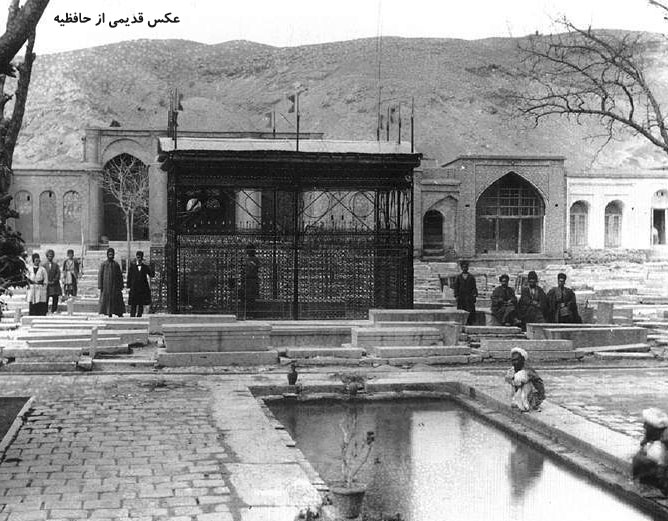 عکس ققدیمی حافظیه شیراز آرامگاه حافظ شیرازی