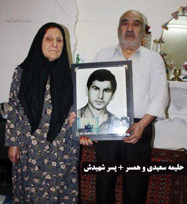 عکس های حلیمه سعیدی و همسرش + بیوگرافی کامل