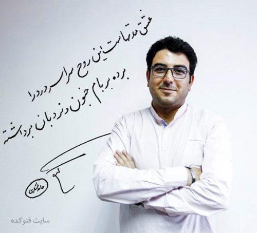 عکس حامد عسکری شاعر + عکس و زندگی شخصی