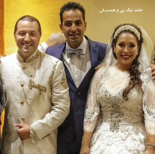 عکس حامد نیک پی و همسرش + بیوگرافی کامل