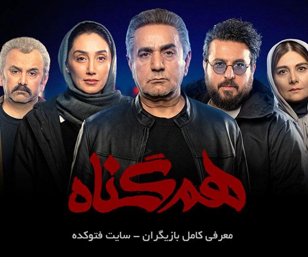 hamgonah photokade com 1 - عکس و اسامی بازیگران سریال هم گناه + خلاصه داستان