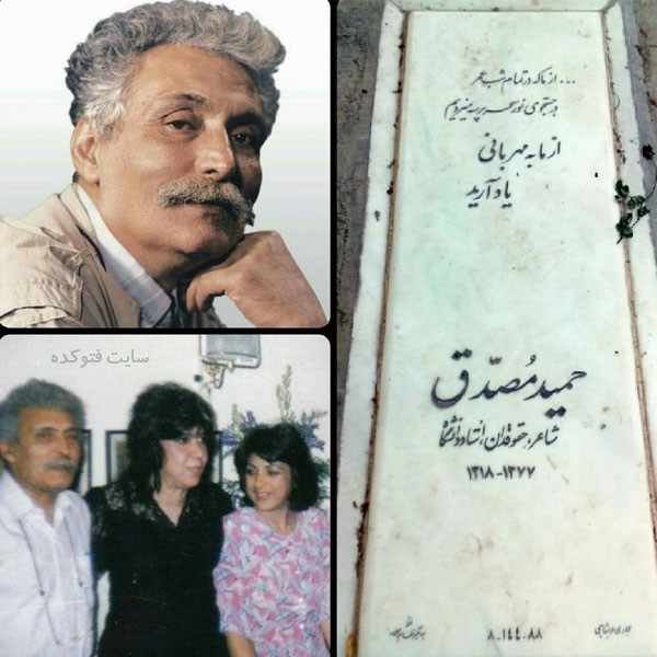 حمید مصدق و همسرش