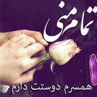 متن عاشقانه برای همسر + عکس نوشته و اس ام اس قشنگ