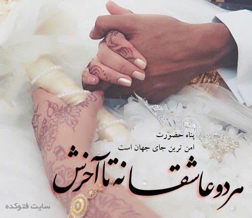 عکس عاشقانه برای همسر + متن و نوشته زیبا برای همسر