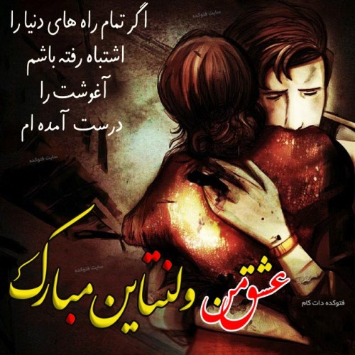 عکس نوشته عشق من ولنتاین مبارک
