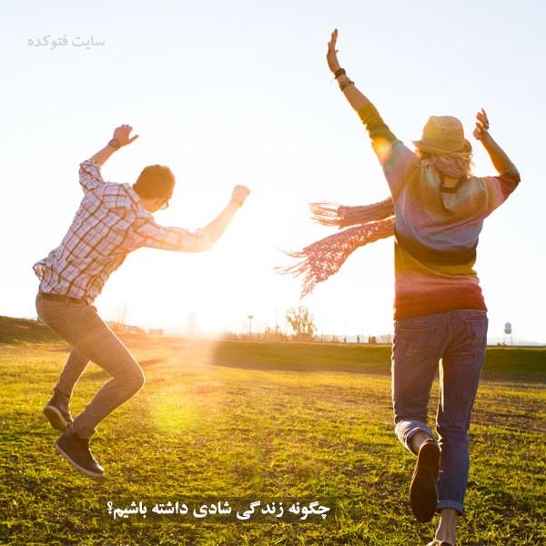 چگونه زندگی شادتری داشته باشیم