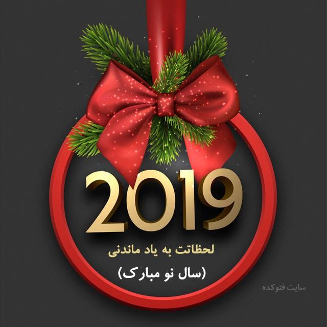 کارت پستال تبریک سال نو میلادی 2019