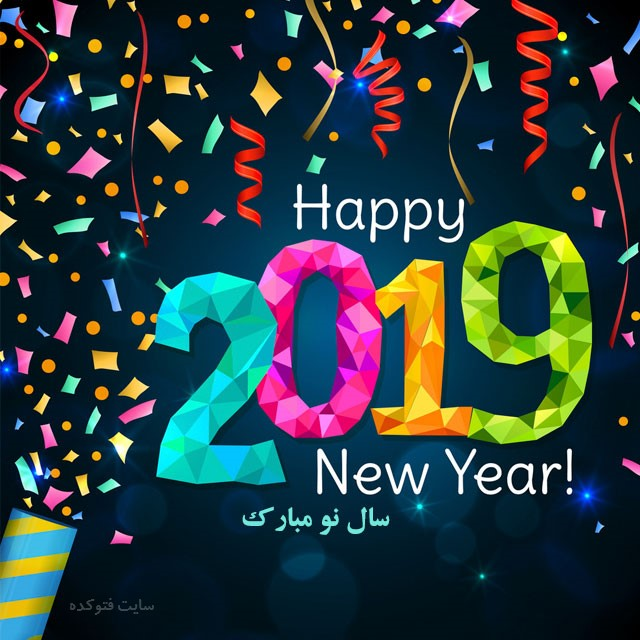 عکس نوشته تبریک سال نو 2019