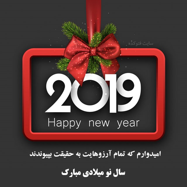 کارت پستال تبریک سال نو میلادی 2019 مبارک