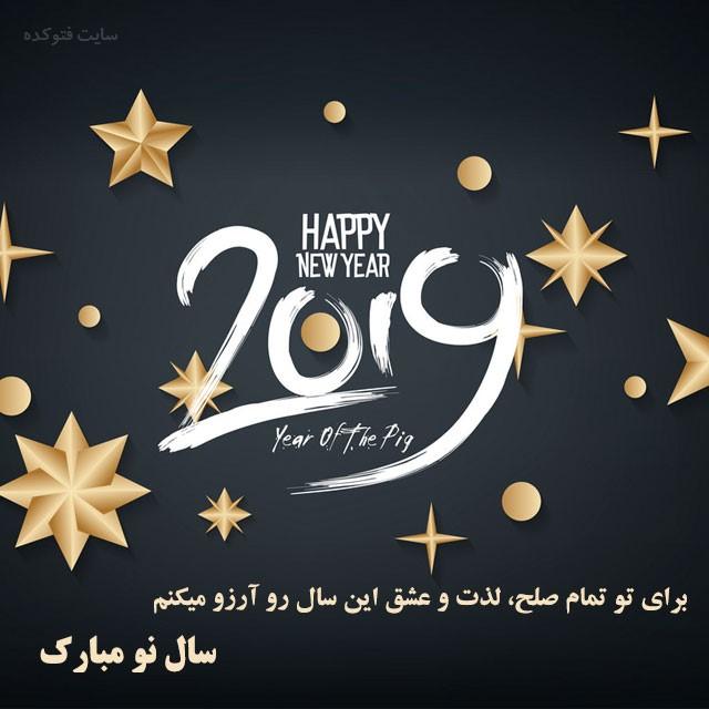 عکس برای تبریک سال نو میلادی 2019