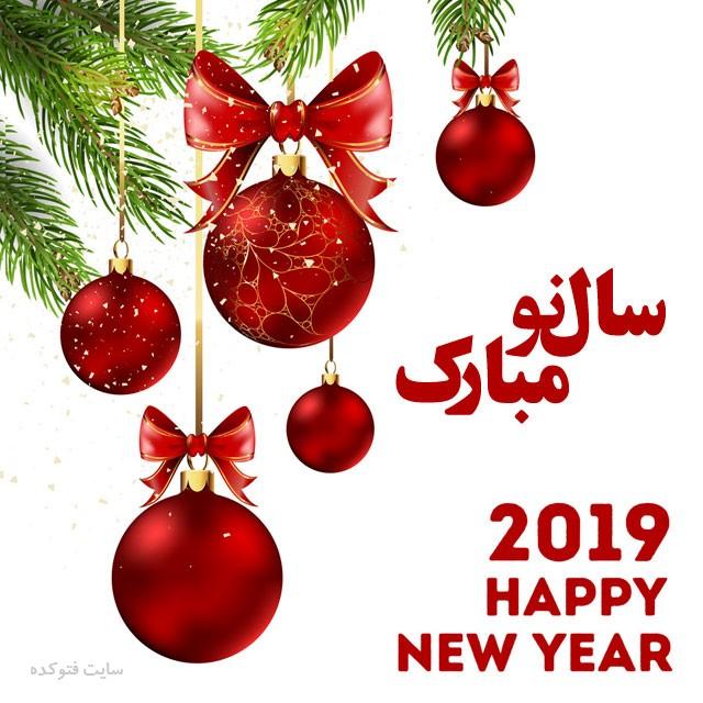 کارت پستال سال نو میلادی 2019 مبارک