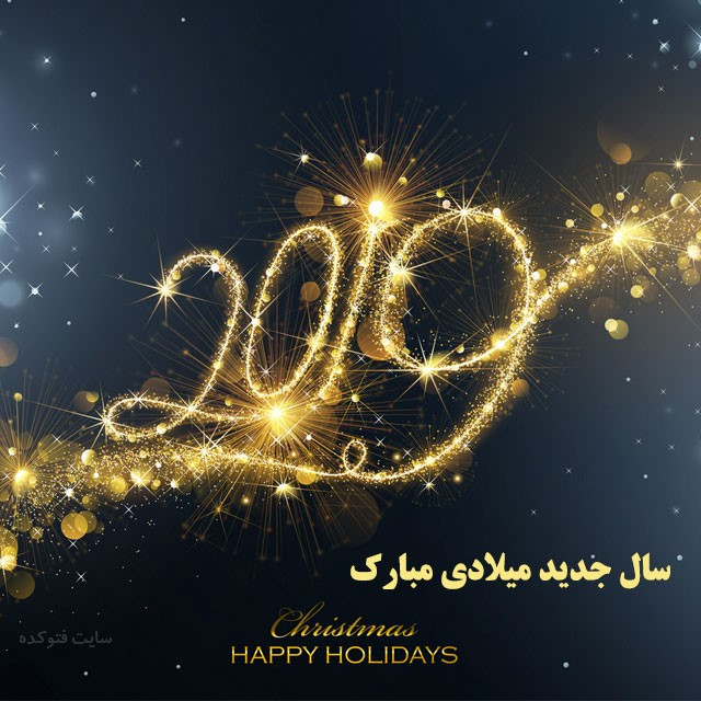 عکس تبریک برای سال نو میلادی 2019
