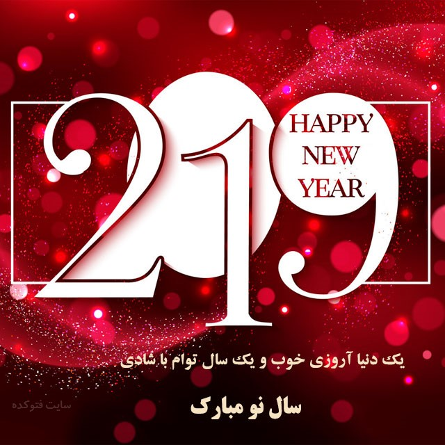 عکس تبریک برای سال نو میلادی