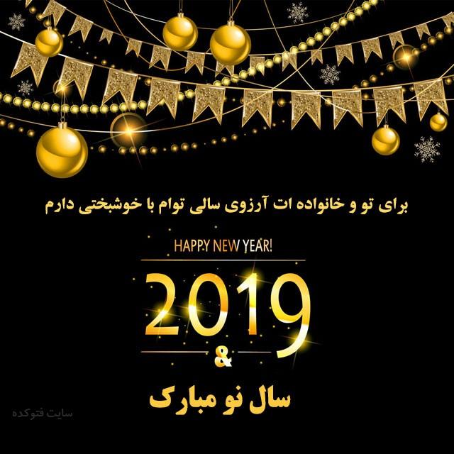 تبریک برای سال نو میلادی 2019