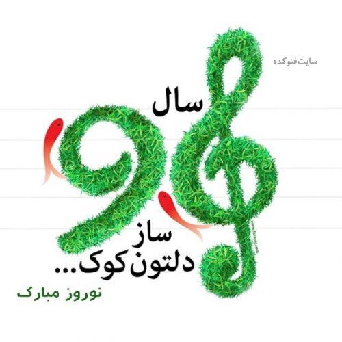 عکس تبری عید نوروز 1396