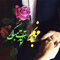 عکس نوشته پروفایل تبریک تولد عاشقانه و دوستانه