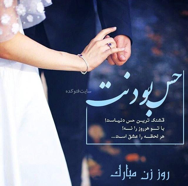 عکس پروفایل روز زن با متن های تبریک روز زن عاشقانه