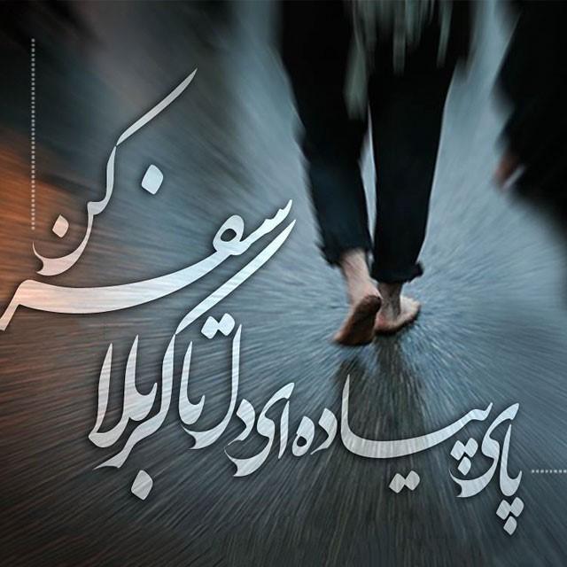 عکس نوشته پای پیاده اربعین حسینی