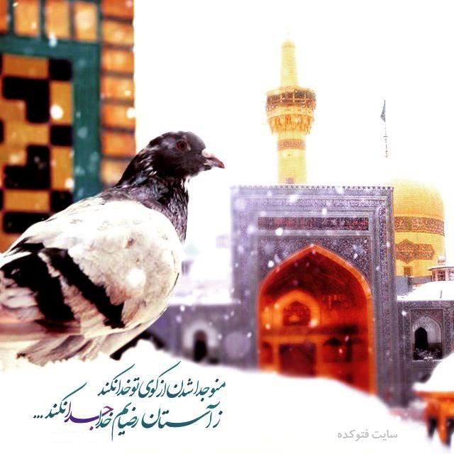 عکس پروفایل حرم امام رضا با متن های زیبا