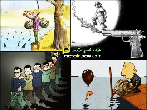عکس های مفهومی که خیلی حرف دارد,عکس مفهومی,عکسهای مفهومی سیاسی,تصاویر مفهومی,کاریکاتور های مفهومی سیاسی,عکس های جالب,عکس خفن مفهومی,ax مفهومی,عکسای حرفدار