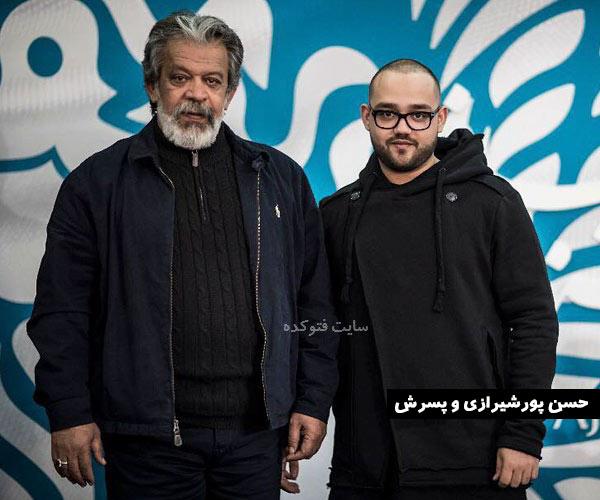 بیوگرافی حسن پورشیرازی و پسرش