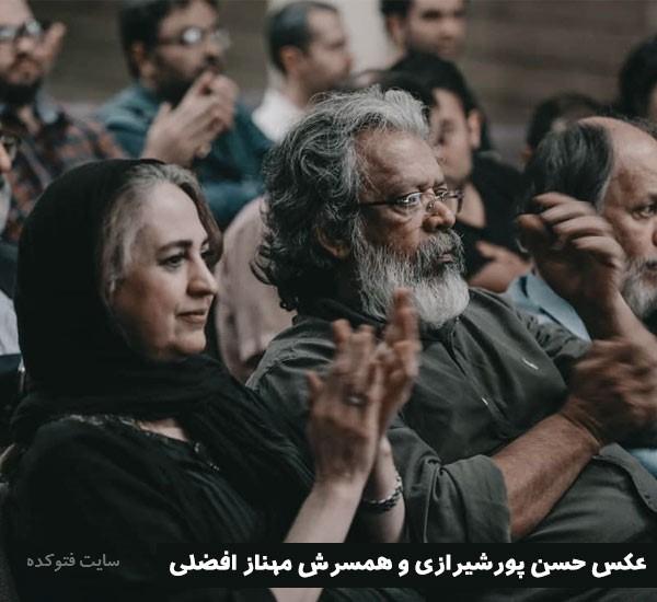 حسن پورشیرازی و همسرش مهناز افضلی + بیوگرافی