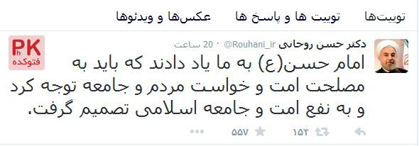 توییت حسن روحانی در مقطع حساس مذاکرات,پیغام حسن روحانی برای تیم هسته ای کشور در مقطع حساس مداکرات هسته ای,توییتر رئیس جمهور حسن روحانی برای تصمیم بزرگ