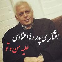 افشاگری پدر رها اعتمادی حسن اعتمادی علیه من و تو + فیلم