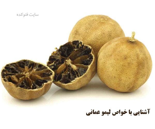 خاصیت لیمو عمانی برای لاغری و کاهش وزن